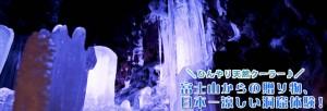 narusawa_hyoketsu